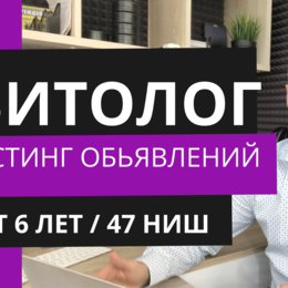 IT, интернет и реклама -  Авитолог Постинг объявлений, 0