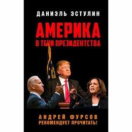 Юридическая литература - Америка в тени президентства. Эстулин Д., 0
