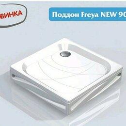 Души и душевые кабины - Поддон душевой Freya NEW, квадратный, акрил, 90х90, 0