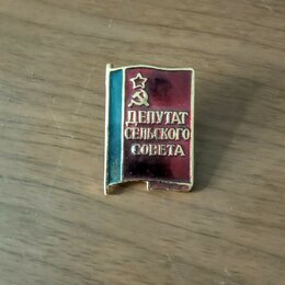 Жетоны, медали и значки - Значок депутата, 0