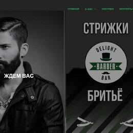 Интернет-магазин - Готовый сайт BarberShop с интернет-магазином, 0