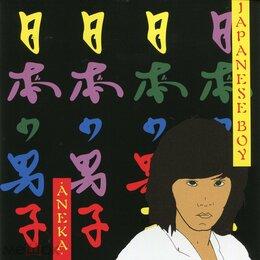 Музыкальные CD и аудиокассеты - Aneka – Japanese Boy (Best Choice) (booklet 8…, 0