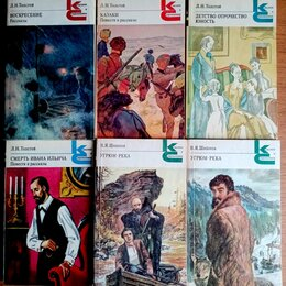 Художественная литература - Серия книг «Классики и Современники», 0