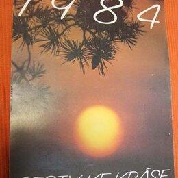 Постеры и календари - Календарь 1984 чешских пейзажей, 0