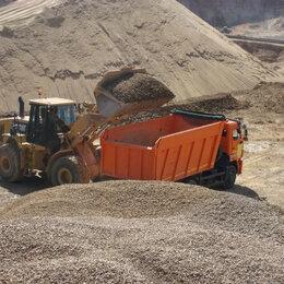 Строительные смеси и сыпучие материалы - Щебень Песок Грунт Чернозём доставка, 0