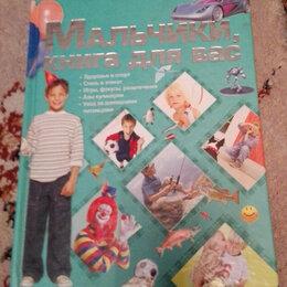 Детская литература - Мальчики книга для вас., 0