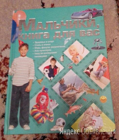Мальчики книга для вас. по цене 65₽ - Детская литература, фото 0