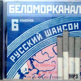 Музыкальные CD и аудиокассеты - MP-3  Беломорканал, 0
