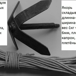 Аксессуары  - Якоря и фалы для лодок, 0