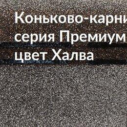 Кровля и водосток - КОНЬКОВО-КАРНИЗНАЯ ЧЕРЕПИЦА DÖCKE, 0