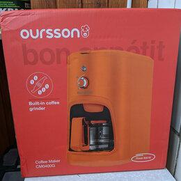 Кофеварки и кофемашины - Кофеварка со встроенной кофемолкой Oursson CM0400G, 0