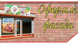 IT, интернет и реклама - Оформление фасада, 0