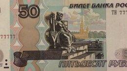 Банкноты - Семь семёрок на удачу., 0