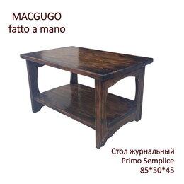 Столы и столики - Стол журнальный_ Primo Semplice, 0