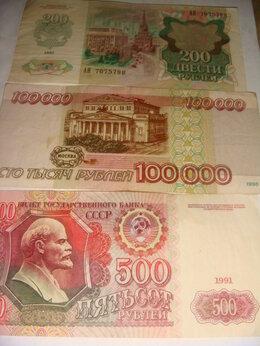 Банкноты - Банкноты Россия 1991-1995 г 3 шт, 0