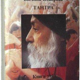 Спорт, йога, фитнес, танцы - Вигьяна Бхайрава тантра. Книга тайн том 2. Ошо, 0