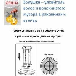 Инструменты для прочистки труб - Устройство очистки засора Золушка плюс средство от волос в ванной, 0