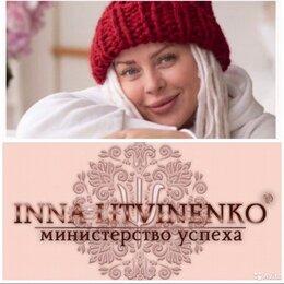 Сертификаты, курсы, мастер-классы - Инна Литвиненко все 16 вебинаров , 0
