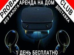 Очки виртуальной реальности - Oculus Rift S Аренда на дом *1 день бесплатно*, 0