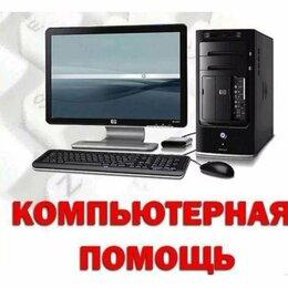 Ремонт и монтаж товаров - Ремонт компьютеров, настройка ТВ, 0