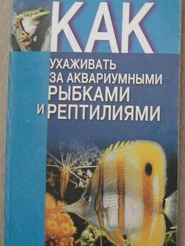 Дом, семья, досуг - Как ухаживать за аквариумными рыбками и…, 0
