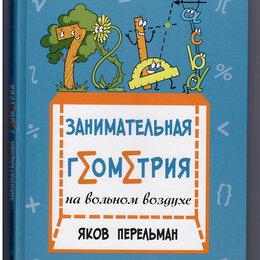 Детская литература - Перельман. Занимательная геометрия на вольном воздухе, 0