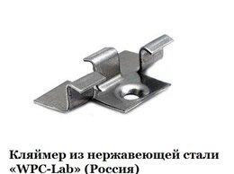 Перфорированный крепеж - Кляймер из нержавеющей стали «WPC-Lab» (Россия), 0