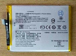 Аккумуляторы - Аккумулятор Vivo V9 B-D9, 0