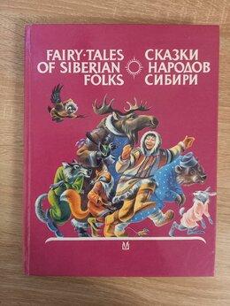 Детская литература - Сказки народов Сибири, на англ. и рус. языке, 0