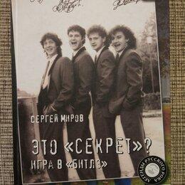 """Прочее - """"Это """"Секрет""""? Игра в """"Битлз"""" Сергей Миров. , 0"""
