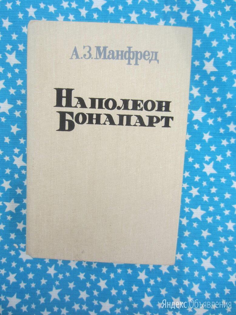 А.З. Манфред. Наполеон Бонапарт. 1989 год по цене 190₽ - Художественная литература, фото 0
