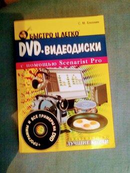Компьютеры и интернет - Книга Scenarist Pro , 0