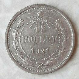 Монеты - 15 копеек 1921 год, 0