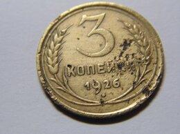 Монеты - Монета 3 копейки 1926 год(шт.1.1).Редкая.СССР, 0