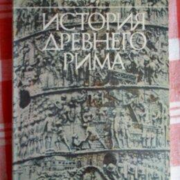 Наука и образование - Н.Н. Трухина История Древнего Рима, 0