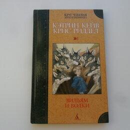 Детская литература - Вильям и волки. Кэтрин Кейв. Риддел Крис., 0