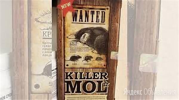 Гелевые черви Killer Mol приманка отрава от кротов грызунов медведки по цене 1390₽ - Отпугиватели и ловушки для птиц и грызунов, фото 0