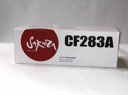 Картриджи - CF283A Тонер-картридж НР LJ Pro MFP M125/127 Т-к…, 0