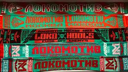 Шарфы - Шарфы ФК Локомотив Москва, 0