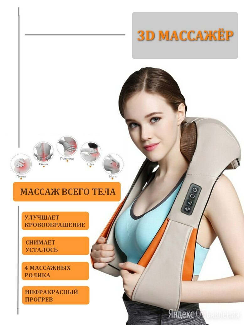 Универсальный массажер для шеи и плеч/Электрический массажный воротник по цене 1716₽ - Приборы для ухода за телом, фото 0