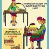 """Комплект таблиц """"Технология. Безопасные приемы труда для девочек"""" по цене 1950₽ - Обучающие плакаты, фото 0"""