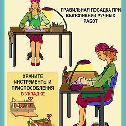 """Обучающие плакаты - Комплект таблиц """"Технология. Безопасные приемы труда для девочек"""", 0"""