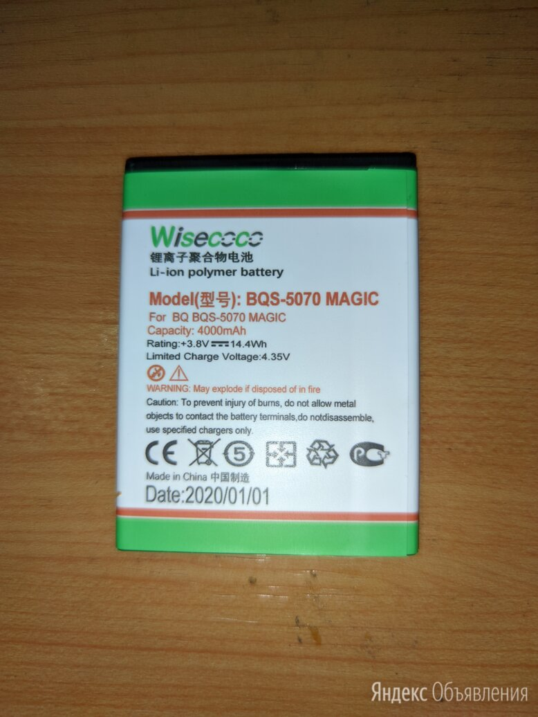 Аккумулятор для смартфона BQS 5070 MAGIC 4000mAh по цене 550₽ - Аккумуляторы, фото 0