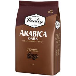"""Ингредиенты для приготовления напитков - Кофе в зернах Paulig """"Arabica Dark Roast"""", вакуумный пакет, 1кг, 0"""