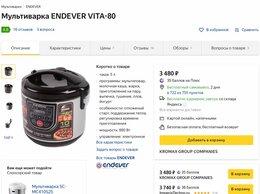 Мультиварки - Мультиварка Endever vita-80 новая , 0