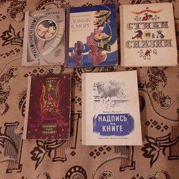 Детская литература - Детские советские книги., 0