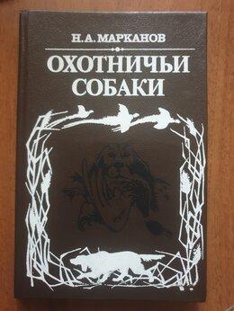 Прочее - Охотничьи собаки.книга, 0