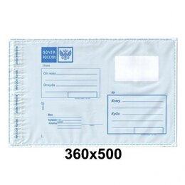 Конверты и почтовые карточки - Почтовый пакет  Почта России  360*500 мм, 0