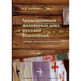 Литература на иностранных языках - Обряды, обычаи и конфликты традиционного…, 0