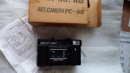 Фотоаппараты - Фотоаппарат в упаковке ZENIT 35F новый, 0